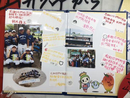 山形市の少年野球チーム、台南市からの感謝動画にお礼 再会願う=同市政府提供