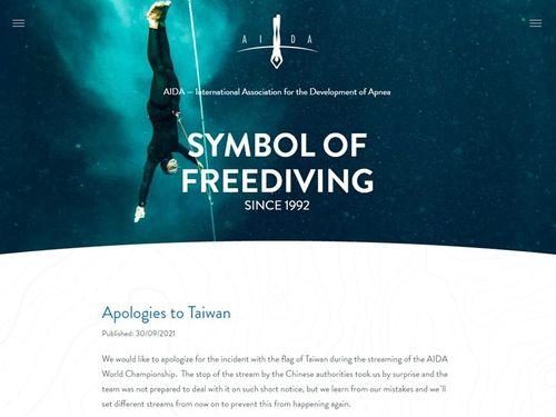 AIDAインターナショナルのウェブサイトに掲載された台湾への謝罪文