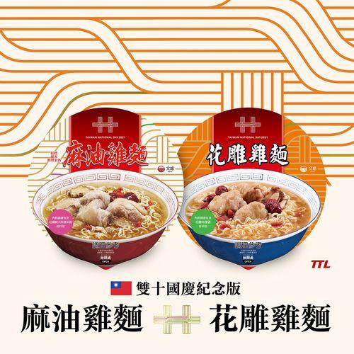 双十国慶節記念パッケージのカップラーメン=台湾煙酒提供