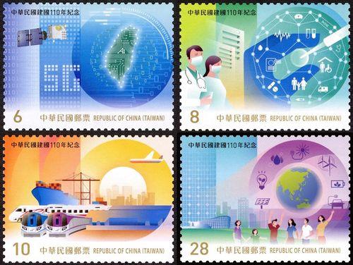 中華民国建国110年の記念切手=中華郵政提供