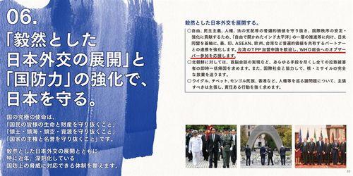 自民党衆院選公約 台湾のTPP加盟申請歓迎とWHO総会参加応援を明記=画像は自民党のウェブサイトから