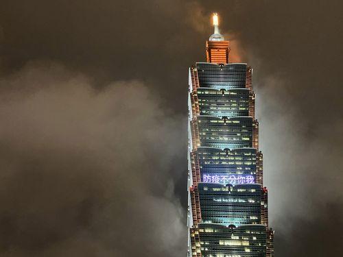 新型肺炎と戦う医療・防疫関係者に敬意 台北101に感謝のメッセージ