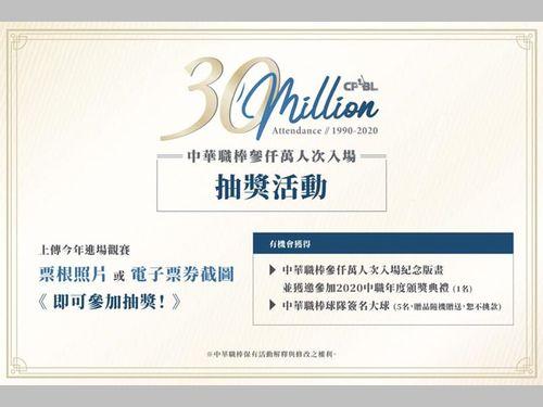 台湾プロ野球、誕生30年で観客動員数通算3000万人突破 コロナ下での快挙