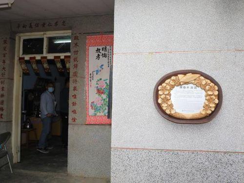 台南市、化石研究者の住居に「名人故居」の看板設置 貢献を評価