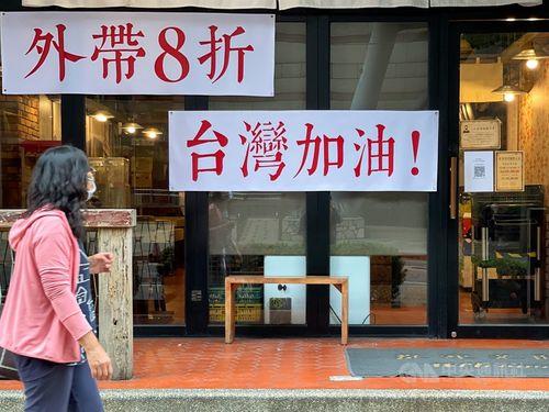 警戒レベル3、実施期限再延長 飲食店が台湾にエール「頑張れ」