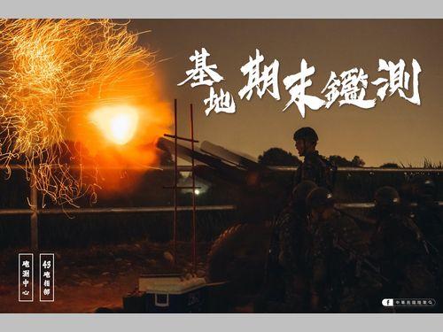 中華民国陸軍の砲兵旅団が夜間射撃訓練
