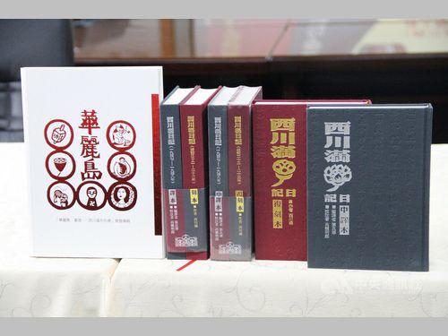 台湾国立博物館、出版した「西川満日記」を作者の郷里、福島に寄贈