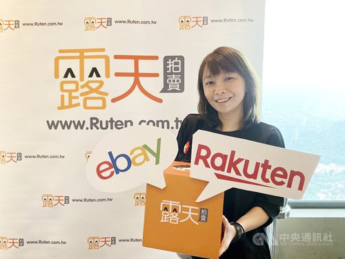 Ruten Teams Up With Ebay Rakuten For Double 11 Shopping Festival Focus Taiwan