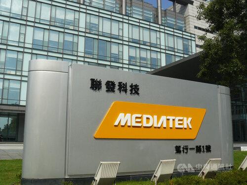 Asia brokerage raises target price on MediaTek shares to NT$500
