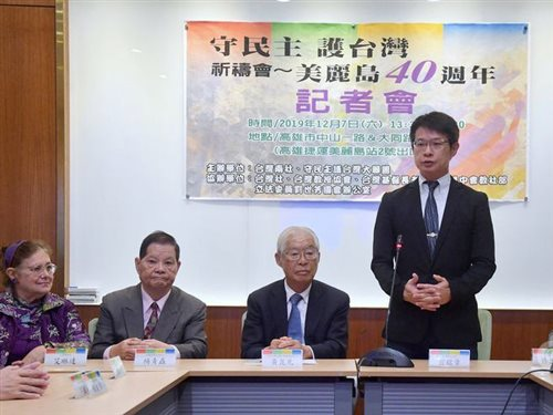 Parade to mark 40th anniversary of Kaohsiung Incident