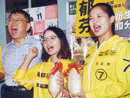 Taipei Mayor Ko Wen-je (柯文哲, left) and New Power Party members