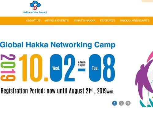 A screenshot of the Hakka Affairs Council's website.