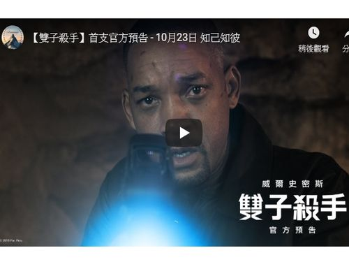 Screenshot of the movie trailer shown on YouTube