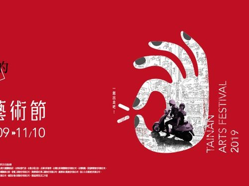 Image taken from Tainan Arts Festival's Facebook page