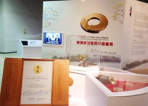 Tang Prize exhibition opens in Kaohsiung