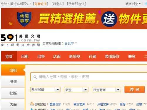 591 -- one of the most popular websites in Taiwan that people use to rent or to let out properties