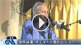唐獎論壇 宇文所安談漢學研究