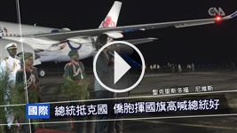 總統抵達克國 僑胞機場迎接