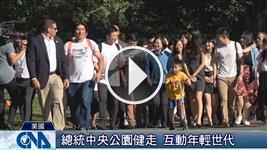 總統中央公園健走 互動年輕世代