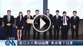 亞太辯論賽 東吳奪冠世新季軍