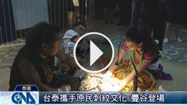 台泰攜手原民刺紋文化 曼谷登場
