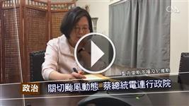總統電連蘇院長討論颱風動態