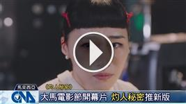 大馬電影節 灼人秘密擔開幕片