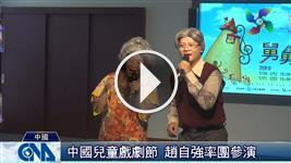中國兒童戲劇節 台灣劇團參演