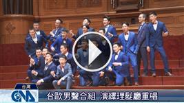 台歐男聲合組  演繹理髮廳重唱