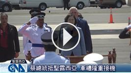 友邦之旅最終站 總統抵露國