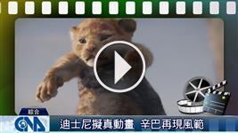 《獅子王》擬真動畫 重現經典