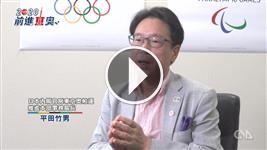 2019東奧專題專訪 平田竹男