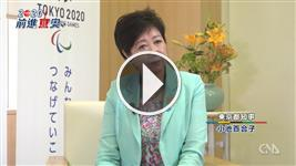 2019東奧專題專訪 小池百合子