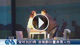 台灣原創音樂劇 星國登台