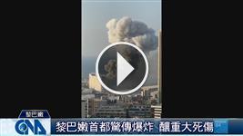 黎巴嫩首都爆炸 釀重大死傷