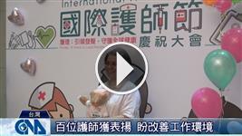 國際護師節 表揚百位護師貢獻