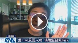時代雜誌風雲人物 讚台灣民主