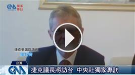 捷克議長將訪台 中央社獨家專訪