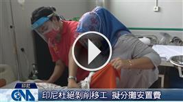移工背債難題 台灣印尼需解決