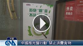 中國推光盤行動 禁止浪費食物
