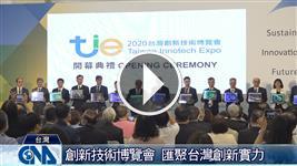 創新技術博覽會 匯聚台灣創新實力