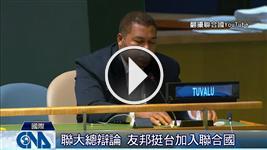聯大總辯論 友邦挺台加入聯合國
