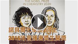 諾貝爾化學獎 2學者共享殊榮