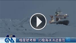 遠征北極 科學家見證海冰消逝