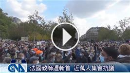 法教師遭斬首 近萬人集會抗議