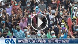 無懼警方驅離 泰再現示威潮