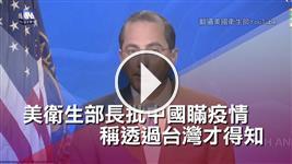 美衛生部長批中 稱透過台灣才知疫情