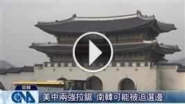 美中關係新局 考驗南韓外交