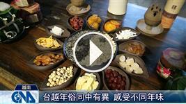 台灣越南年俗 同中有異