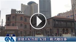 上海猶太紀念館 紀錄流離故事